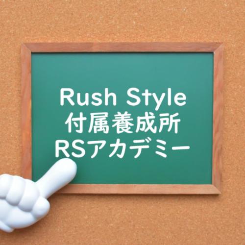 ラッシュスタイル