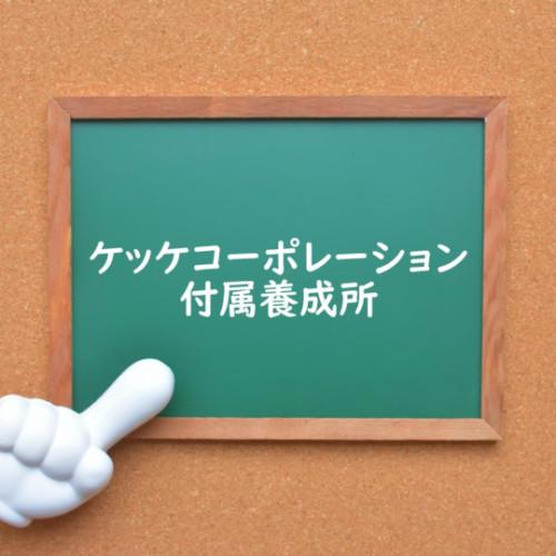 ケッケ養成所