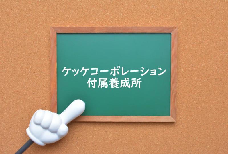 声優学校のご紹介 ケッケコーポ...