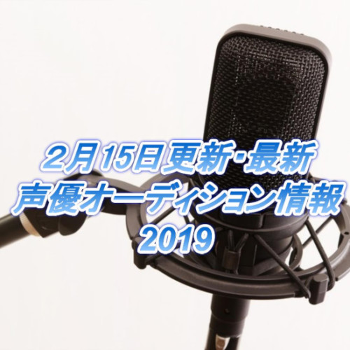 2月15日最新声優オーディション2019