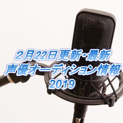2月22日更新・最新声優オーディション2019
