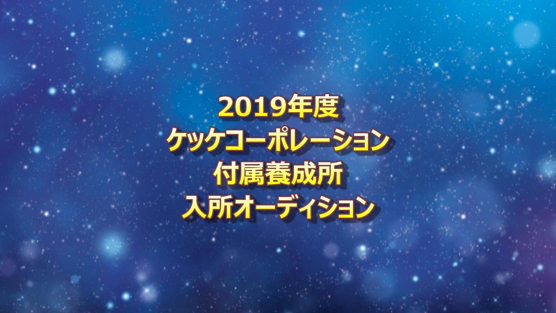 2019年ケッケ養成所