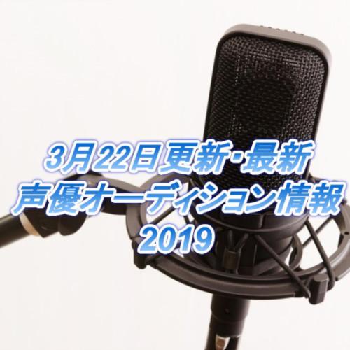 3月22日最新声優オーディション情報2019