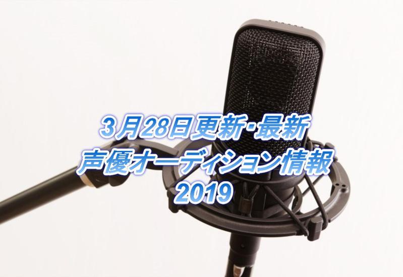 3月28日最新声優オーディション情報