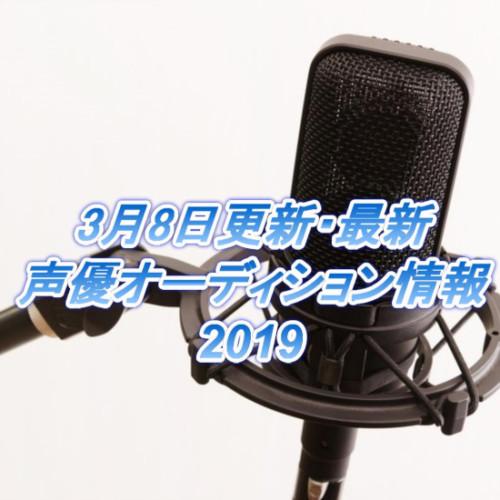3月8日最新声優オーディション情報2019