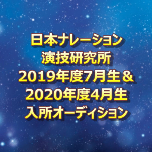 日ナレ入所オーディション2019&2020
