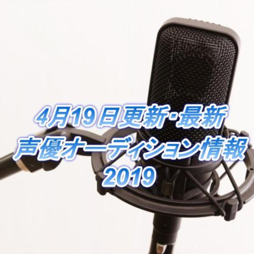 4月19日最新声優オーディション情報
