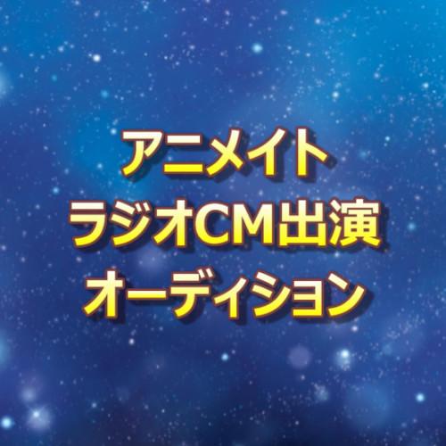 アニメイトラジオCMオーディション