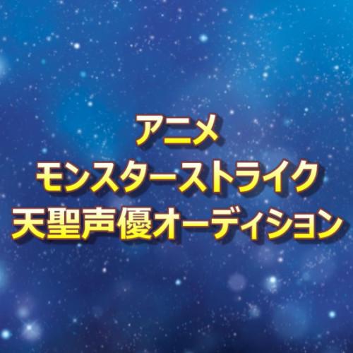 モンストアニメ天聖声優オーディション