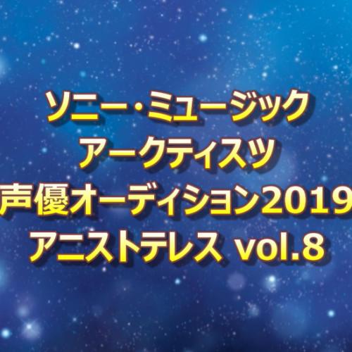 ソニー・ミュージックアークティスツ声優オーディション2019