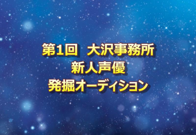 大沢事務所オーディション2019