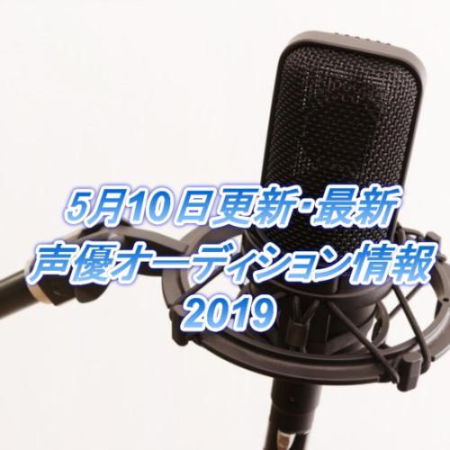 5月10日最新声優オーディション