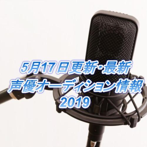 5月17日更新最新声優オーディション