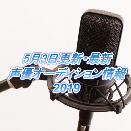 5月3日最新声優オーディション情報