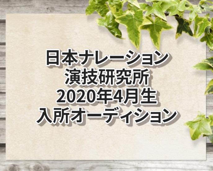 日本ナレーション演技研究所2020年入所オーディション