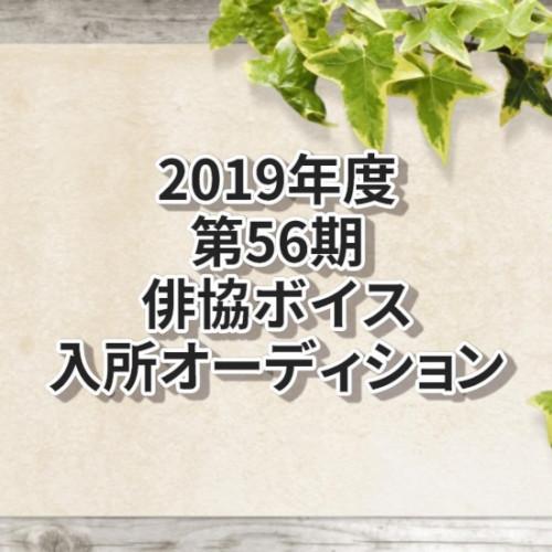 俳協ボイス入所オーディション2019