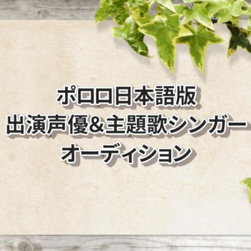 ポロロ出演声優&主題歌シンガー声優オーディション