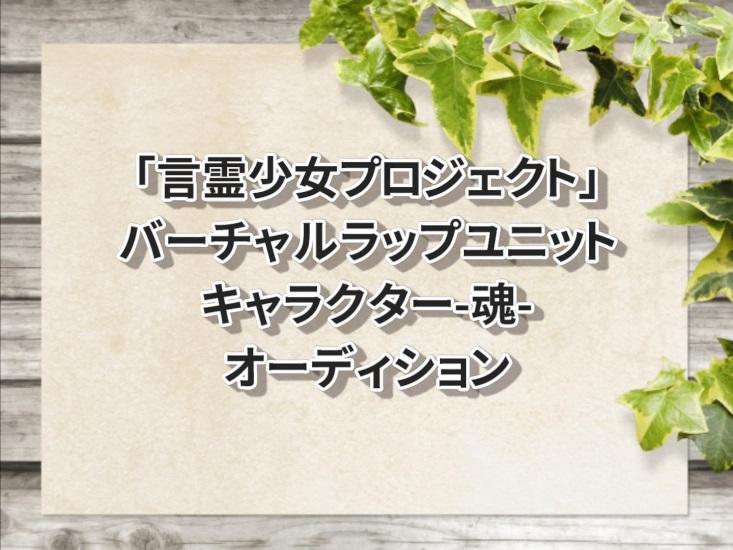 「言霊少女プロジェクト」声優オーディション