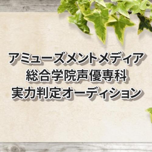 アミューズメントメディア総合学院実力判定オーディション
