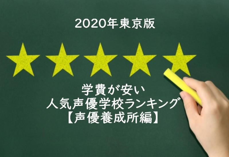 学費が安い人気声優学校ランキング