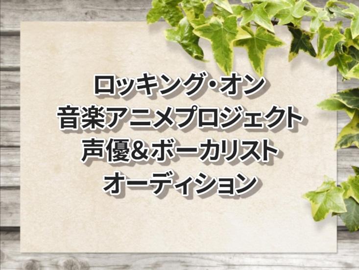 ロッキング・オン声優オーディション