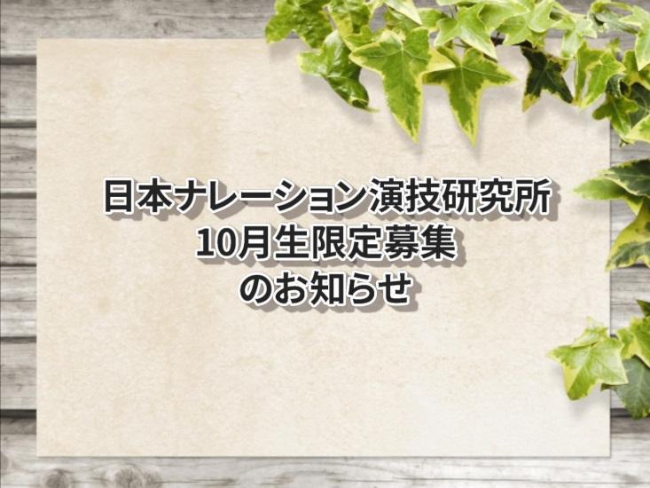 日本ナレーション演技研究所10月生募集