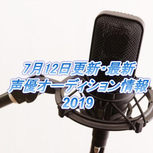7月12日最新声優オーディション