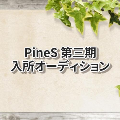 PineS 第三期入所オーディション