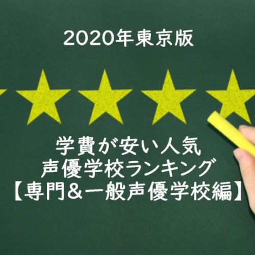 学費が安い人気声優学校ランキングベスト5【専門&一般声優学校編】