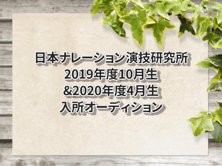 日ナレ入所オーディション