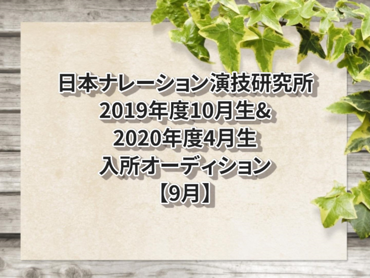 日本ナレーション演技研究所2019年度10月生&2020年度4月生入所オーディション 9月