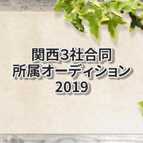 関西3社合同所属オーディション