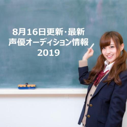 8月16日最新声優オーディション