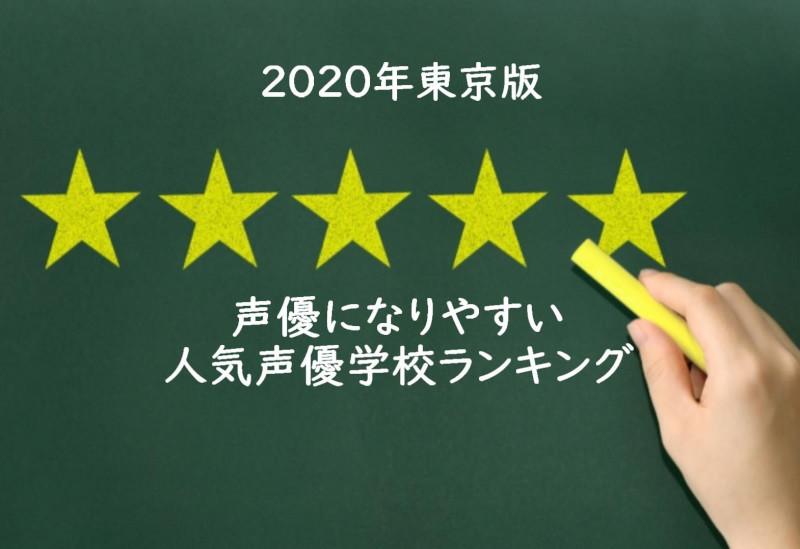 声優になりやすい人気声優学校ランキングベスト5