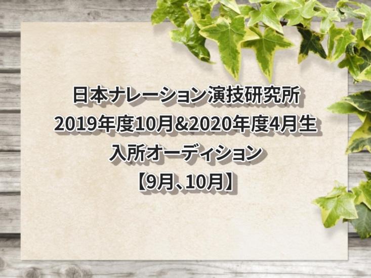 日本ナレーション演技研究所2019年度10月生&2020年度4月生入所オーディション【9、10月】