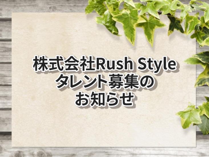 株式会社Rush Style タレント募集のお知らせ