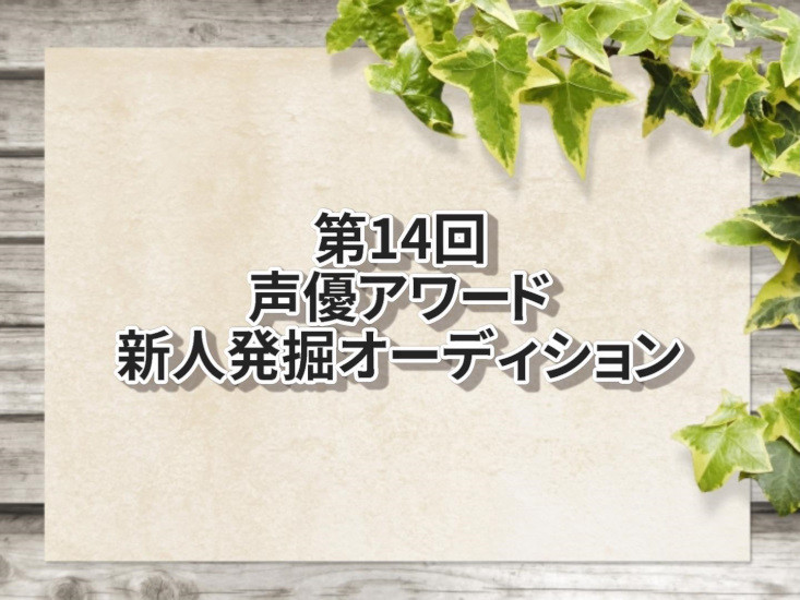 第14回声優アワード新人発掘オーディション
