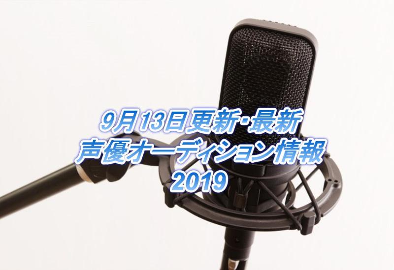 9月13日更新・最新声優オーディション情報2019