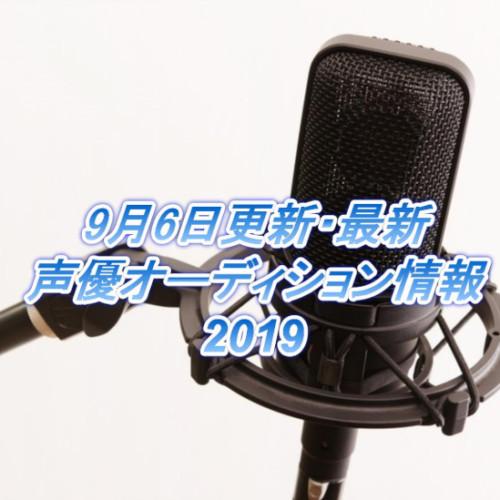 9月6日更新・最新声優オーディション情報2019