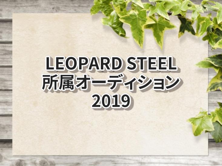 LEOPARD STEEL所属オーディション2019