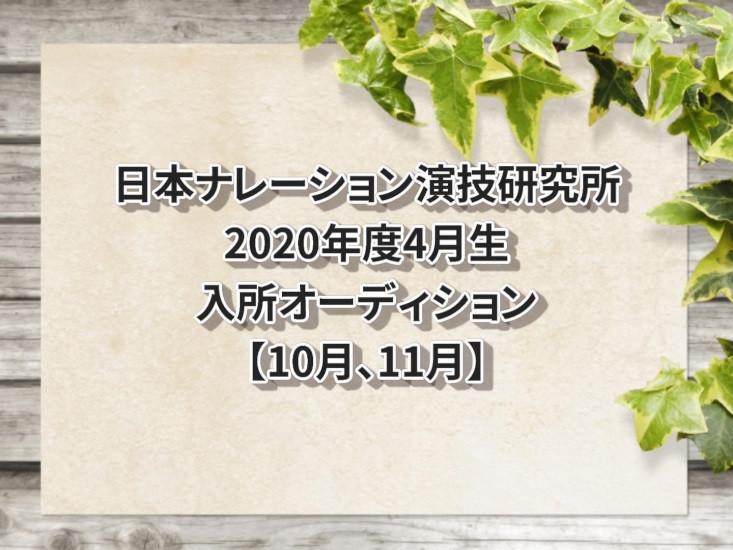 日本ナレーション演技研究所2020年度4月生入所オーディション【10月、11月】