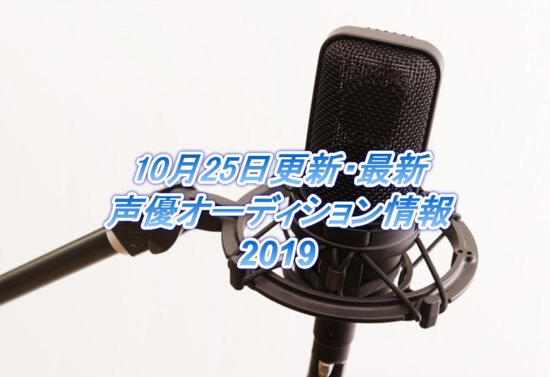 10月25日更新・最新声優オーディション情報2019