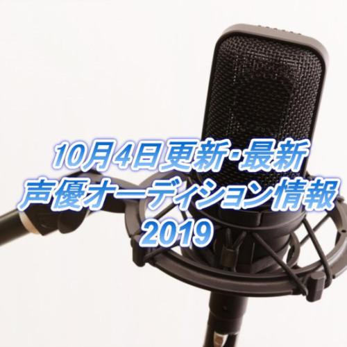 10月4日更新・最新声優オーディション情報2019