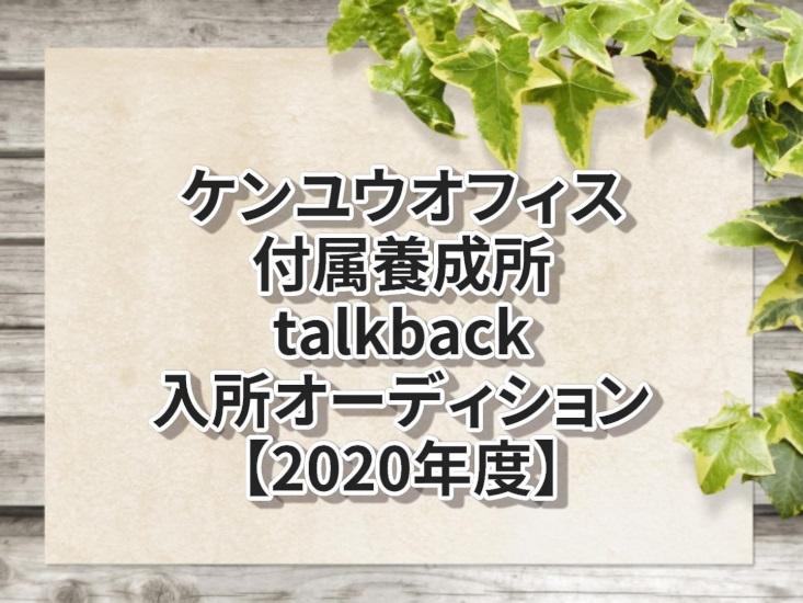 ケンユウオフィス付属養成所talkback 2020年度入所オーディション