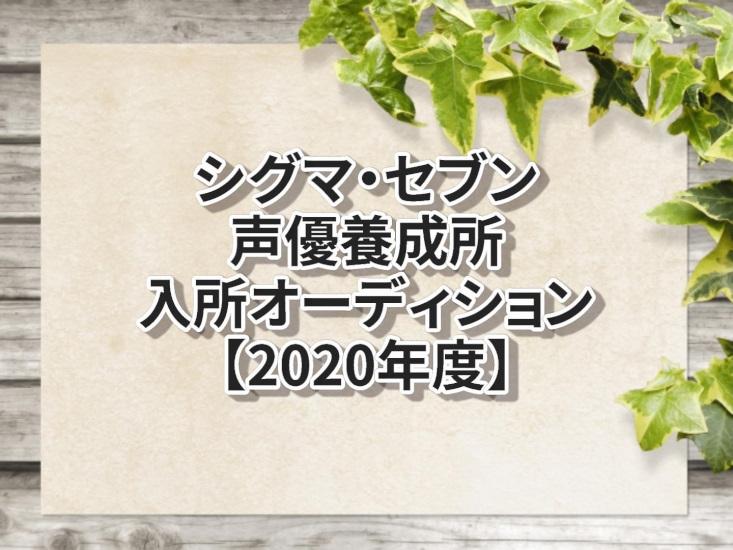 シグマ・セブン声優養成所2020年度入所オーディション12月開催