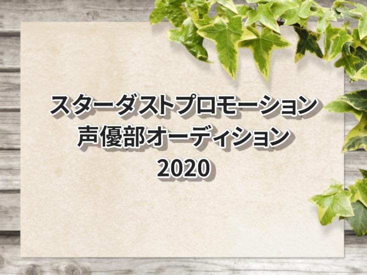 スターダストプロモーション声優部オーディション2020