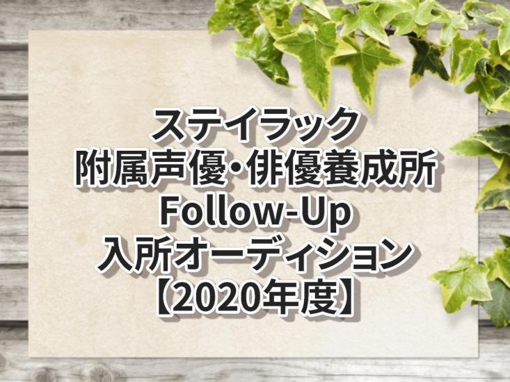 ステイラック附属声優・俳優養成所Follow-Up 2020年度入所オーディション