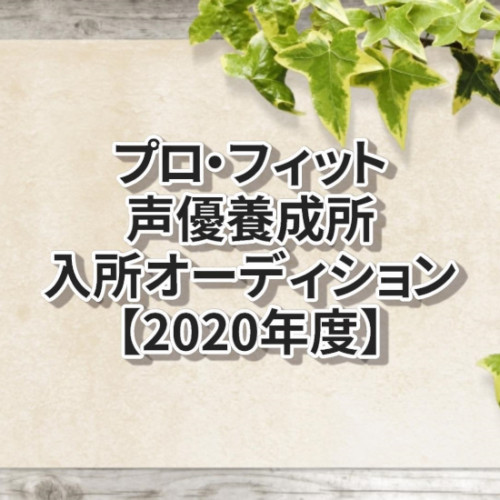 プロ・フィット声優養成所2020年度入所オーディション