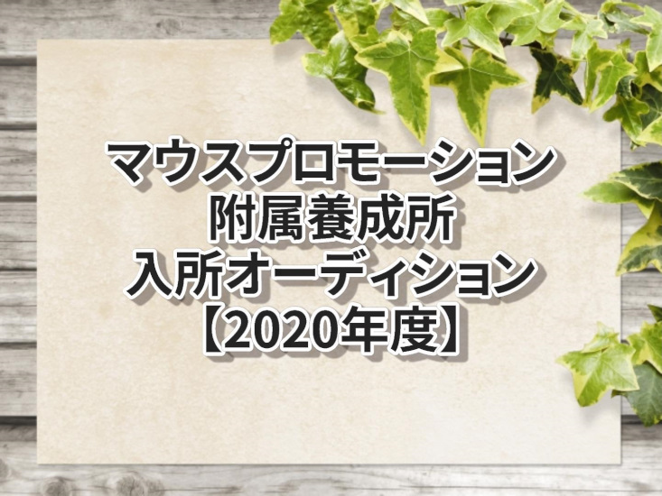 マウスプロモーション附属俳優養成所2020年度入所オーディション