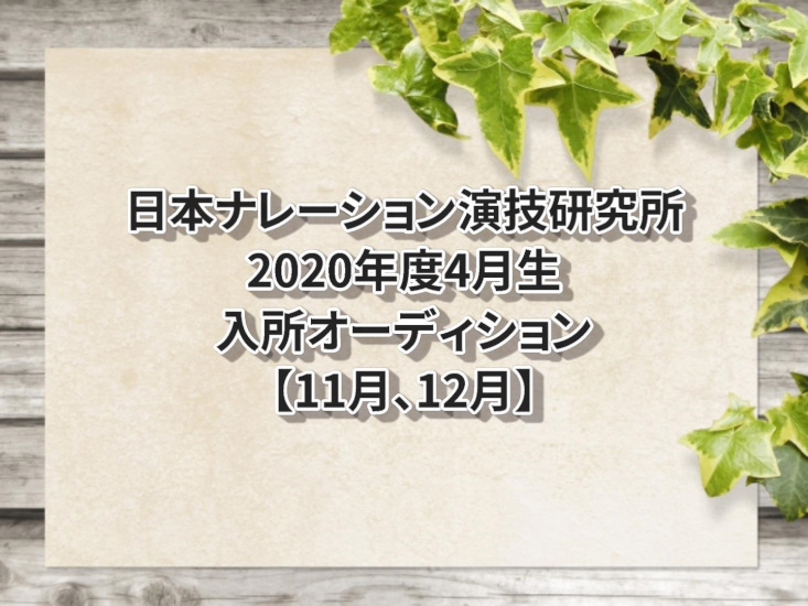 日本ナレーション演技研究所2020年度4月生入所オーディション【11月、12月】